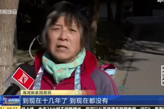视频:奉贤一动迁房小区交房12年 产证至今办不出