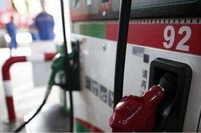 沪92号汽油今起上涨 加满一箱需多花7.5元