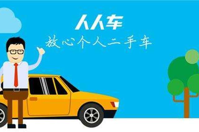 人人车平台疑销售调表车 二手宝马里程表回调3万公里