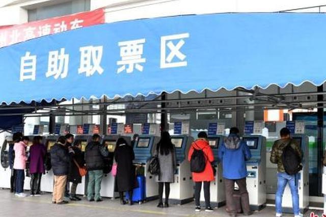 春运代抢票生意火 业内:网购票单日取消订单不能超3次