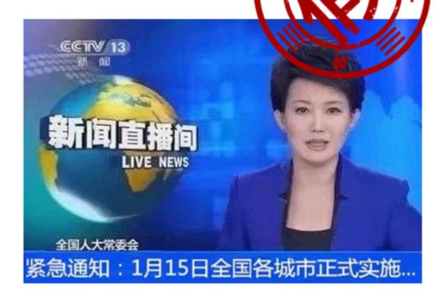 1月15日起新交规全国实施系谣言 多地公安已辟谣