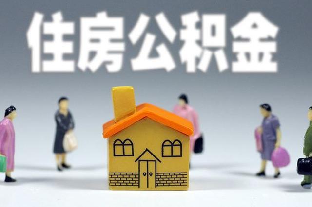 上海公积金三个办法将施行 加强租购并举制度配套服务