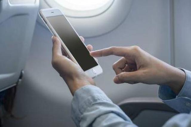 今起坐飞机可实现登机不关机 但需打开飞行模式