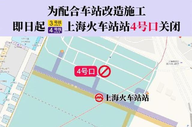 轨交3、4号线上海火车站4号口1月20日起关闭