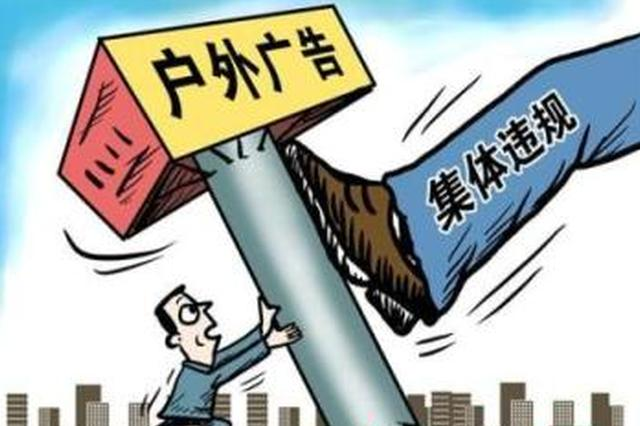 上海去年拆除违法户外广告4589块 重点区域环境改善