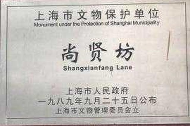 市文物局回应尚贤坊石库门遭拆除:正在进行保护性改造