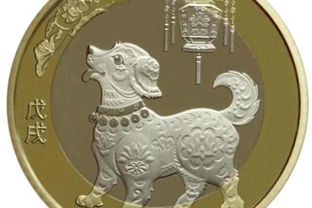狗年生肖纪念币26日起预约 面值10元每人最多预约20枚