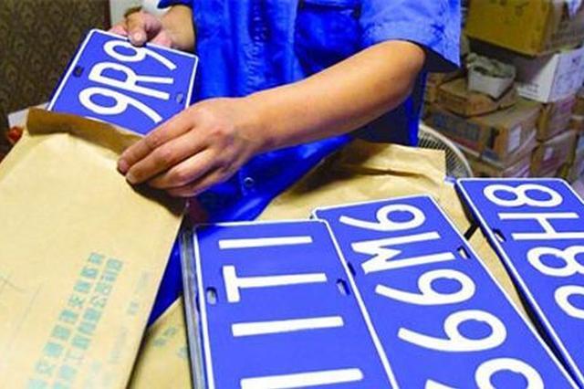 委员建议沪牌拍卖可参照住房限购 不鼓励家庭持多辆车