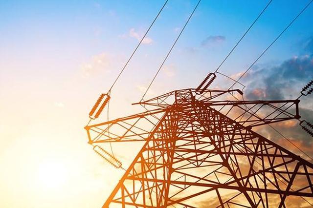 全市用电负荷将持续增长 上海市外调电满足供应