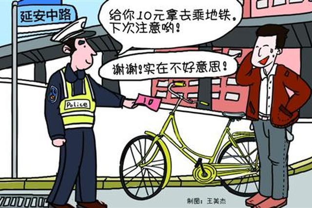 男子机动车道上推小黄车被罚 交警自掏10元让其乘地铁