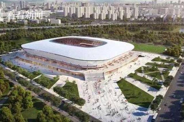 上海浦东足球场项目公示 确定一季度开建2019年竣工