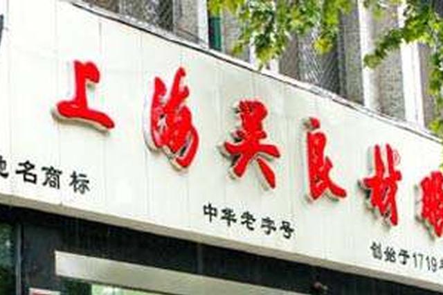 沪吴良材公司状告南京吴良材侵权 南京公司被依法查办