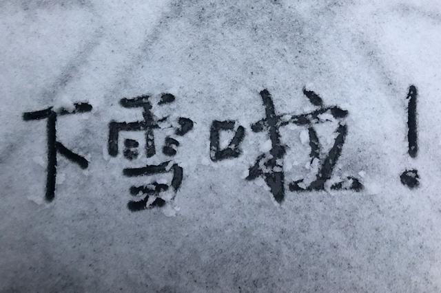 沪中小学视天气情况调整作息 因雨雪天未到校不算缺课