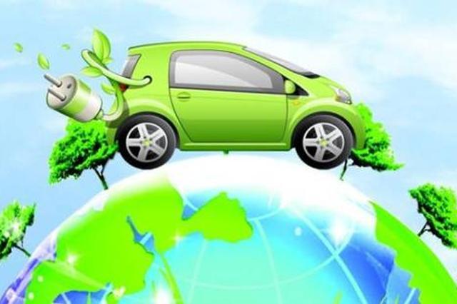 新能源汽车监管将进一步收紧 补贴退坡势在必行