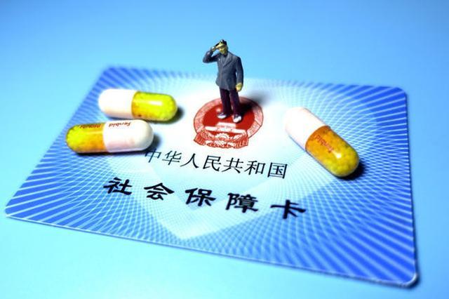 上海第三代社保卡试点换发 计划2020年底前完成