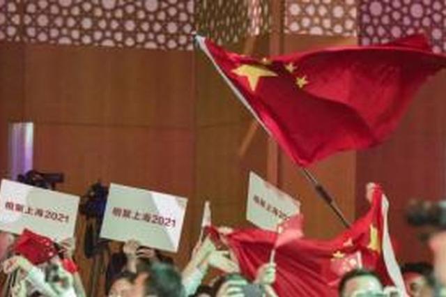 上海世界技能大赛筹备启动 2021年建成世界技能博物馆