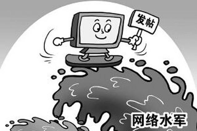 公安机关打击网络水军 关闭违法违规网站上万个