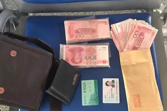 老人2万多元血汗钱被丢候车室 上海铁警联合多方找回