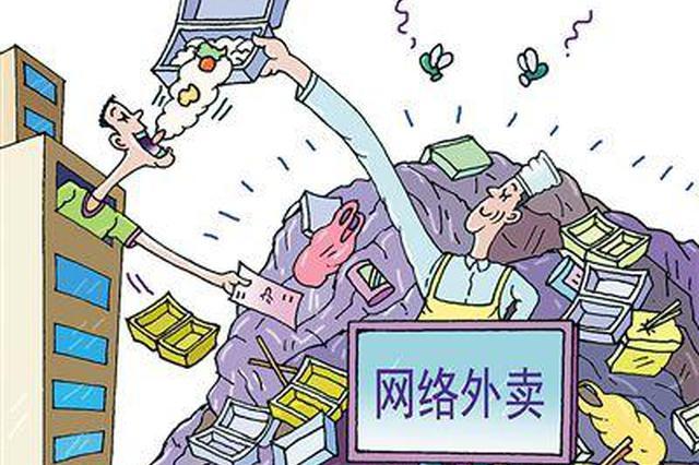 上海曝光40家问题外卖商户 平台幽灵店无证店问题多