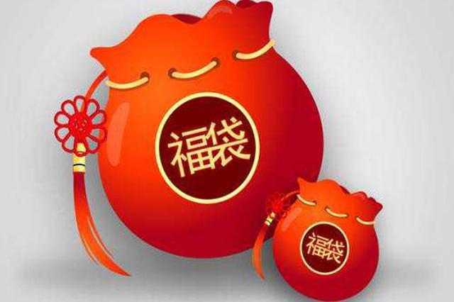 沪上商场各类新春福袋销售红火 传统文化活动吸引人气