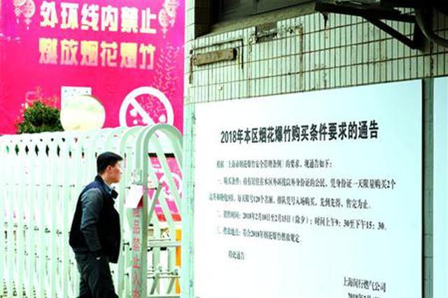 沪空气质量创历年春节最佳 烟花爆竹禁燃限放成效显著