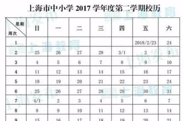 上海中小学及大部分幼儿园将开学 附假期余额查询表