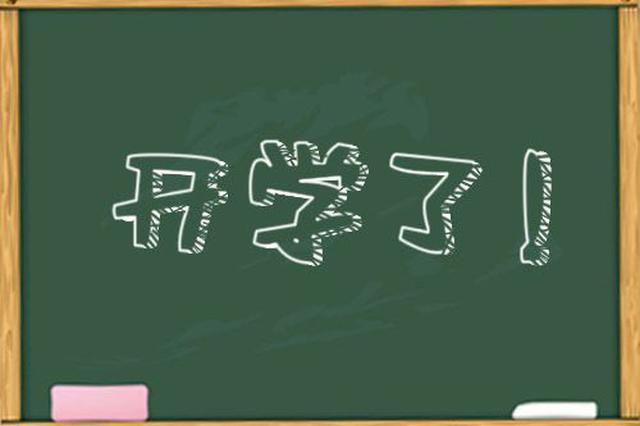 沪130多万中小学生迎新学期 多个学校开展年俗活动