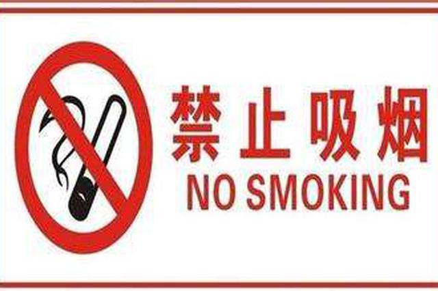 沪室内禁烟四类地方投诉多 电子烟是否纳入立法引关注