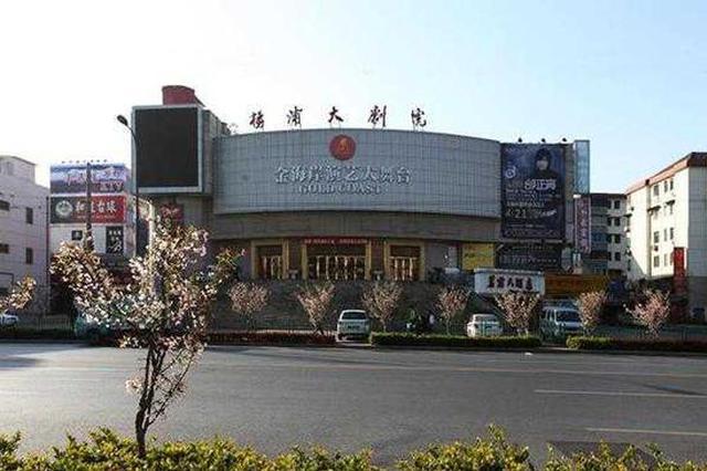 上海大剧院将大规模改造 改建后设施包含1200座主剧场