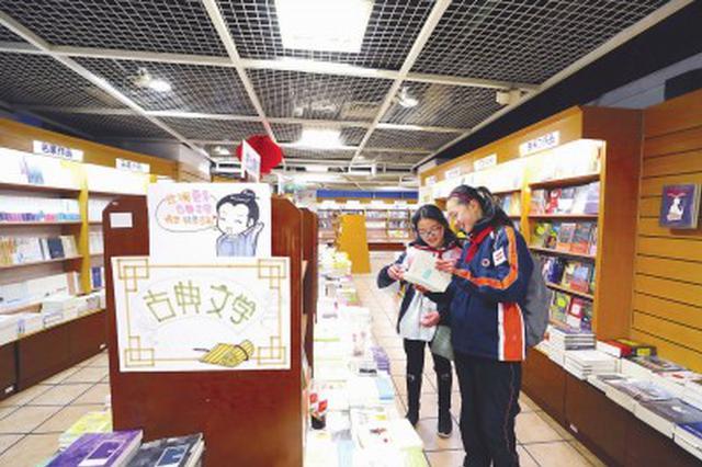 上海书城家长学生抢购忙 经典咏流传推诗词读本销售