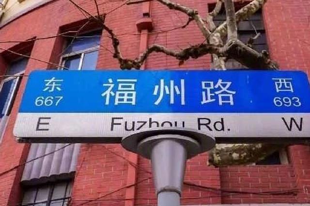 沪上福州路的书香气里