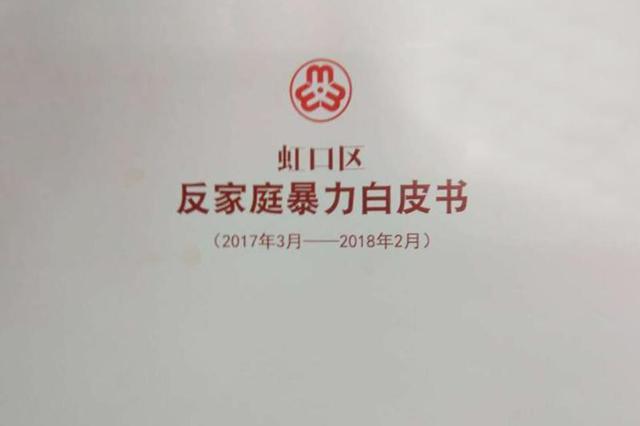 虹口发布反庭暴白皮书 涉人身安全保护令案件下降58%