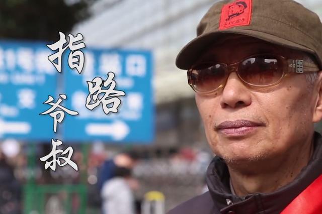 视频:上海七旬老人6年义务指路 5万人曾得到其帮助