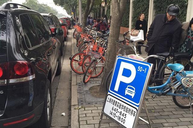 学校门前停车难 接送孩子车辆没有逾越法律的特权