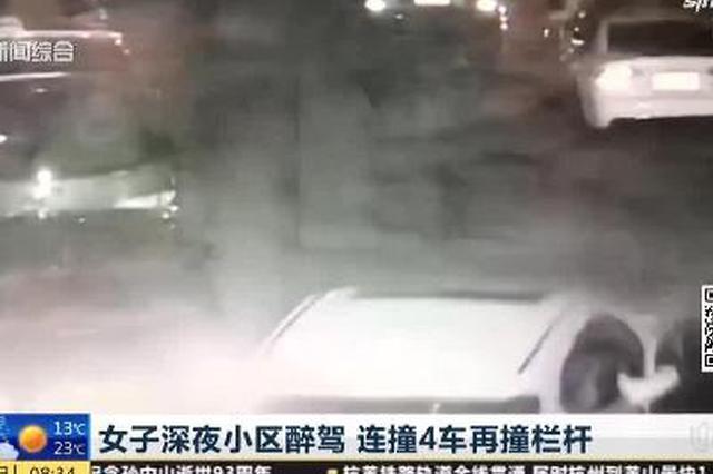 视频:女子深夜小区内醉驾 连撞4车再撞栏杆