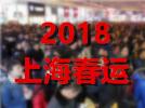 2018上海春运:从2018年2月1日开始至3月12日,共计40天。