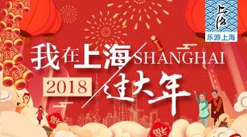 2018 我在上海过大年