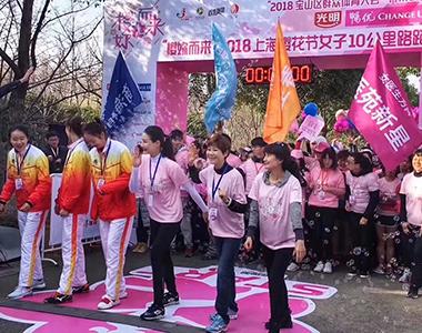 """""""樱你而来""""——第二届女子10公里路跑活动"""