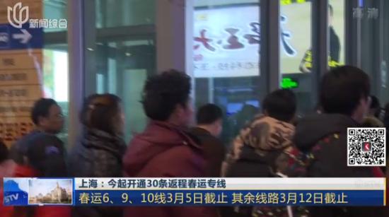 沪开通30条返程春运专线 覆盖浦东机场等交通枢纽