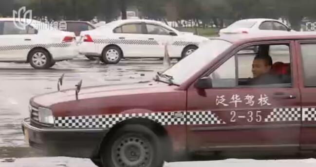 视频:申城学车价跌至6000元 学车人数大减