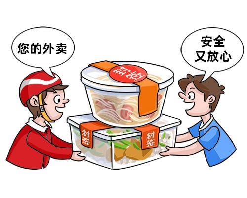 外卖食品卫生安全提升 山西推行外卖餐食封签配送