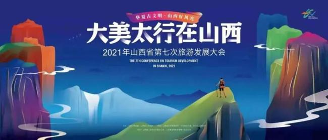 山西省第七次旅游发展大会即将盛大启幕!