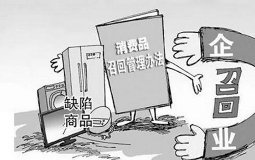 山西省市场监管局累计召回31.78万件缺陷消费品