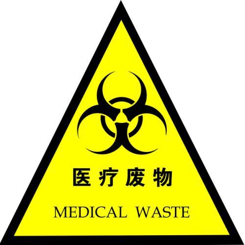 山西省生态环境厅部署肺炎疫情医疗废物环境管理工作