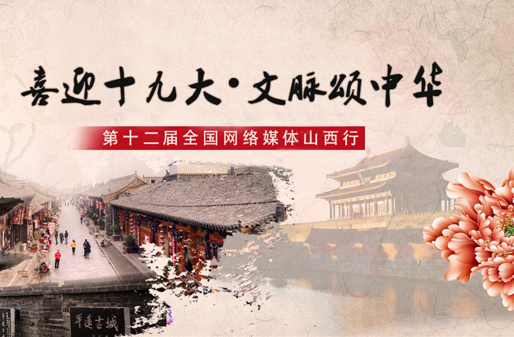 第十二届全国网媒山西行 感受三晋非遗魅力!