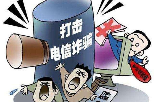 忻州打掉一特大电信诈骗团伙 涉30个省份300余万元