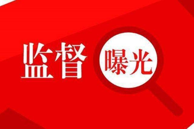 晋中公开曝光4起党员领导干部履职不力问题典型案例