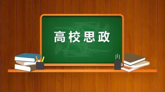 山西省教育厅确定首批高校思政课名师工作室
