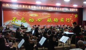 山西省交响乐团走进小店区一中和汾潇中学