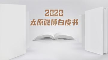 《2020太原微博白皮书》正式发布